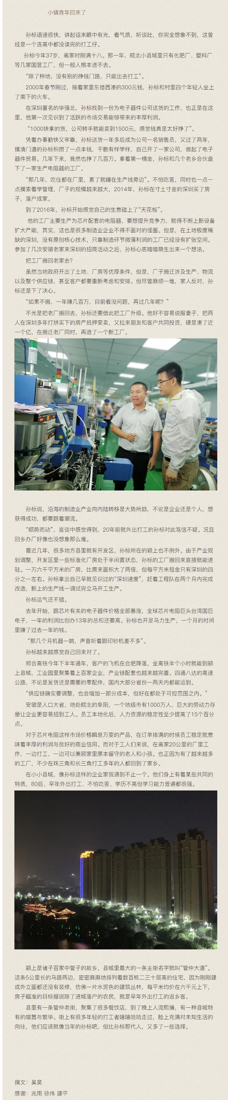 小鎮青年回來了 _ 吳昊原創的 Zine 專欄.png