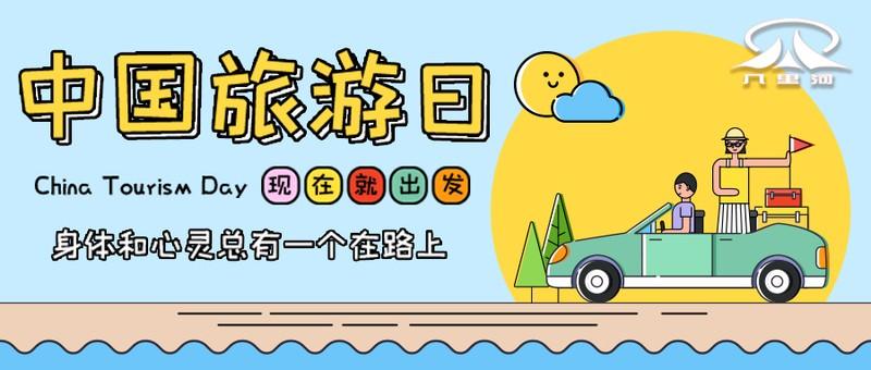 中国旅游日.jpg
